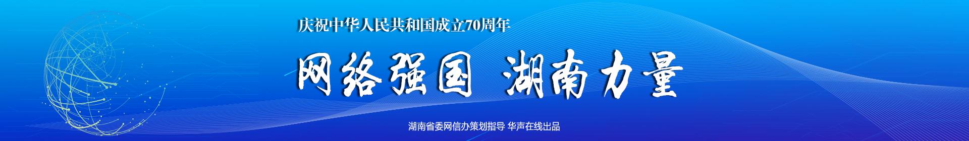 网络强国 湖南力量