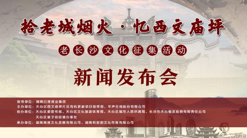 直播:拾老城烟火 忆西文庙坪老长沙文化征集新闻发布会