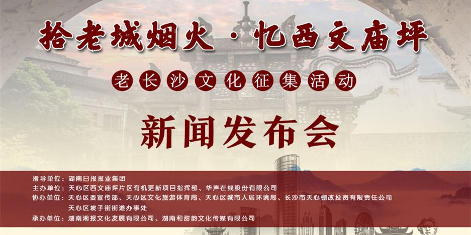 """华声直播>>""""拾老城烟火·忆西文庙坪""""老长沙文化征集新闻发布会"""