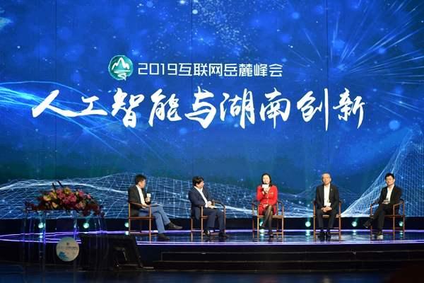 2019年度湖南省移动互联网重点企业名单公布 63家企业入列