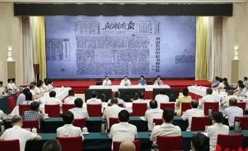 纪念《湖南日报》创刊70周年座谈会举行
