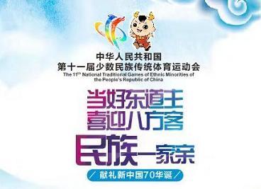 备战第十一届全国民族运动会!郑州20日举行开幕式安保全要素演练