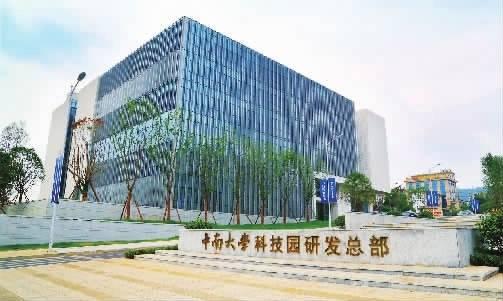 """中南大学科技园(研发)总部基地:把锁在""""抽屉""""里的科研成果转化为经济效益"""
