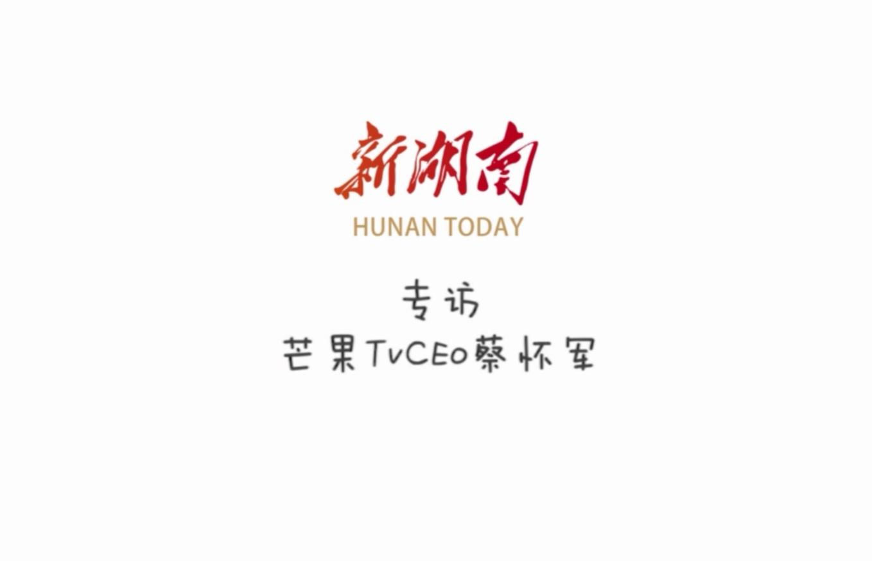 专访湖南互联网百强企业 芒果TV:天生青春