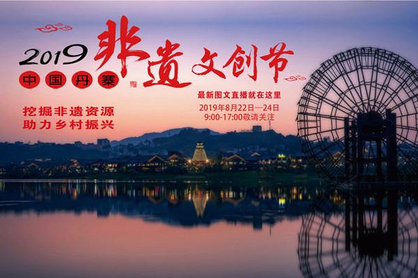 """华声直播>>""""中国公益慈善项目大赛·非遗文创专题评选""""颁奖典礼"""