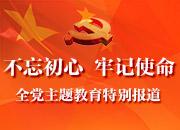 """湖南省委常委会召开""""不忘初心、牢记使命""""专题民主生活会"""