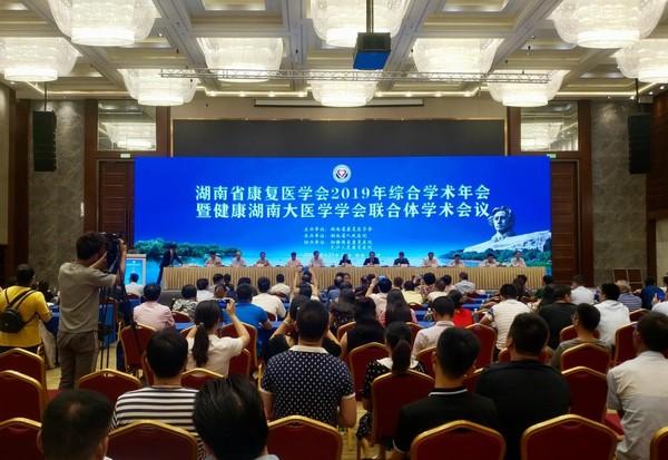 湖南省康复医学会2019年综合学术年会在长沙举行