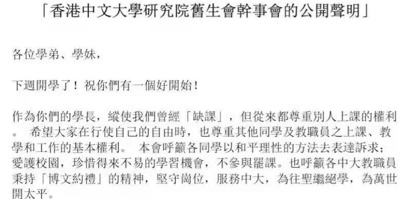 """香港各界呼吁""""不参与罢课"""""""