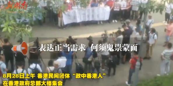 [湘视频·目击香港]正当表达诉求何须蒙面?香港民间团体在政府总部疾呼