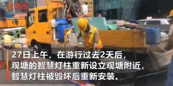 [湘视频·目击香港]被损毁智慧灯柱重新安装设立