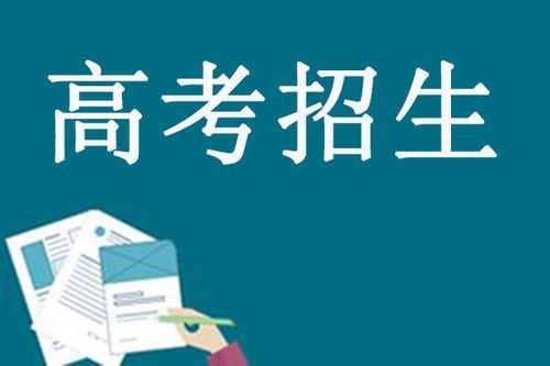 高招落幕,专家解读今年湖南高招大数据、分析新变化