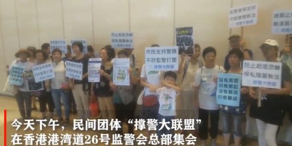 """[湘视频·目击香港]""""撑警大联盟""""监警会总部集会,呼吁""""保隐私严执法"""""""