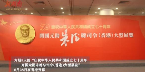 [湘视频·目击香港]香港举行开国元勋朱德大型展览