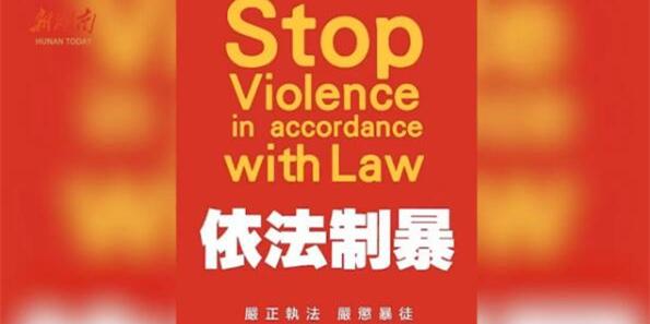"""[湘视频·目击香港]三家商会发布声明:坚决反对""""三罢"""" 呼吁回归理性"""