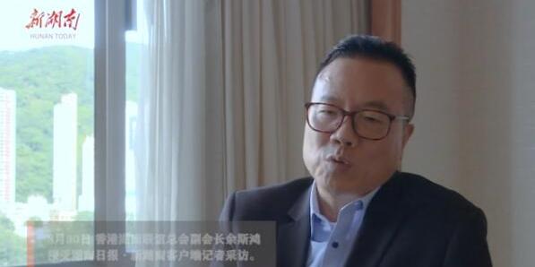 [湘视频·目击香港]余斯鸿:希望年轻人继承拼搏、共济、奋勇向前的