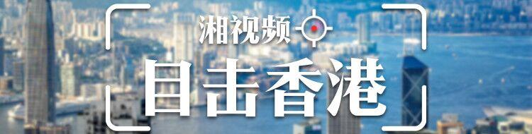 湘视频·目击香港