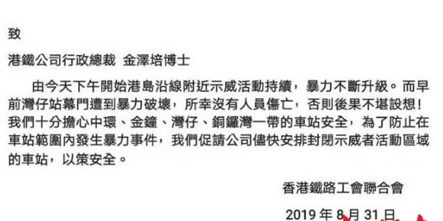 香港铁路工会联合会促请港铁公司尽快封闭示威者活动区域的车站