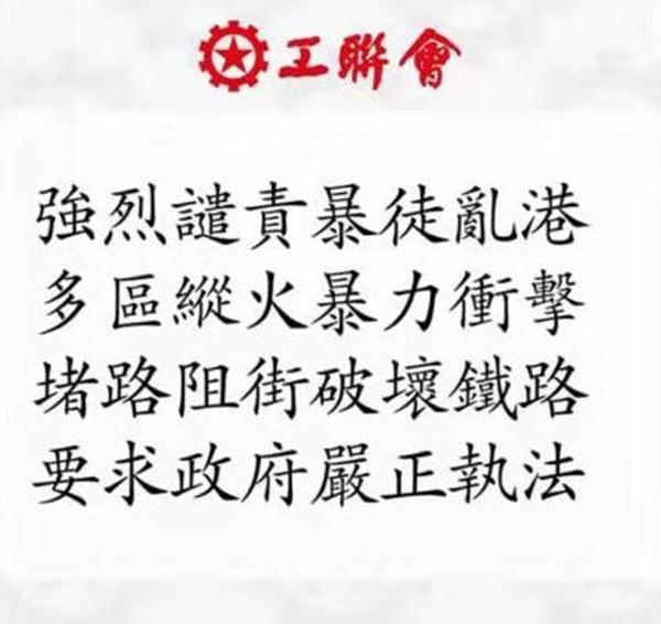 香港工联会强烈谴责暴徒乱港 要求政府及警方严正执法