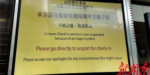快讯 今天下午香港机场预办登记服务关闭,港铁香港站关闭