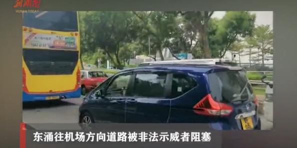 [湘视频·目击香港]东涌往机场方向道路被非法示威者阻塞