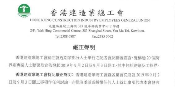香港建造业总工会严正声明:从未就罢工事项作任何讨论
