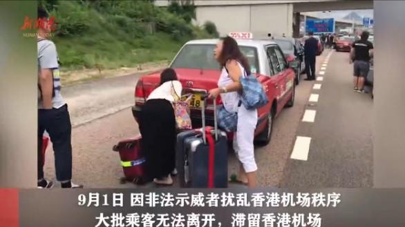 [湘视频·目击香港]非法示威者扰乱香港机场秩序,大批乘客无法离开、滞留机场