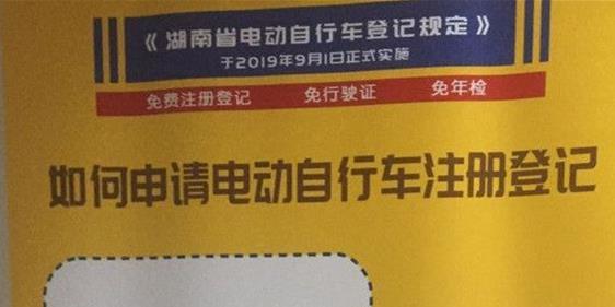 [一周湖南]湖南电动自行车9月1日起可上牌 地铁2号线西延线有最新消息