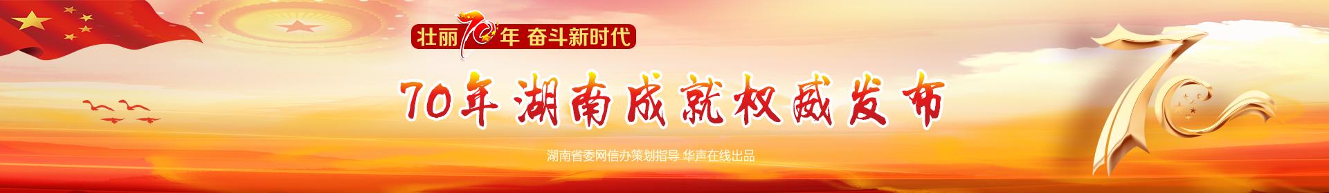 壮丽70年·奋斗新时代——70年湖南成就权威发布
