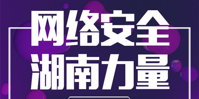 【图解】网络安全 湖南力量——企业院校篇