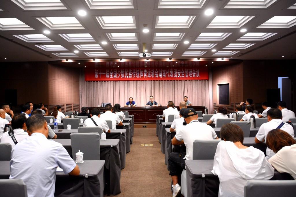 第十一届全国民族运动会湖南代表团安全管理会议召开