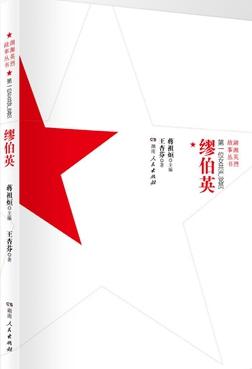 《湖湘英烈故事丛书(第一辑)》