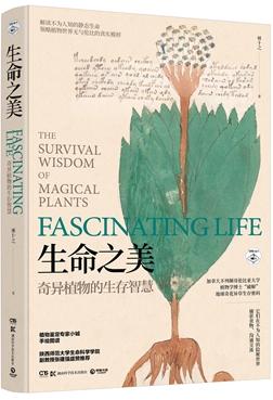 《生命之美:奇异植物的生存智慧》