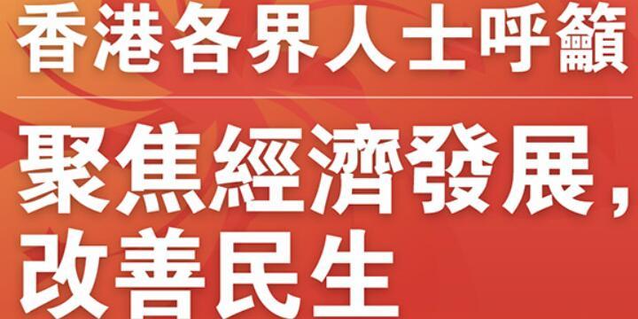 香港各界人士呼吁:聚焦经济发展、改善民生