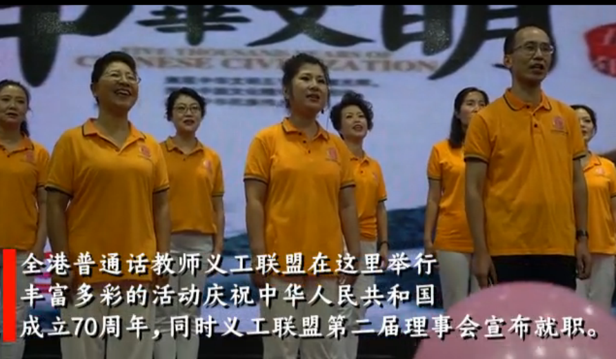 [湘视频·目击香港]全港普通话教师义工联盟集会庆祝中华人民共和国成立70周年