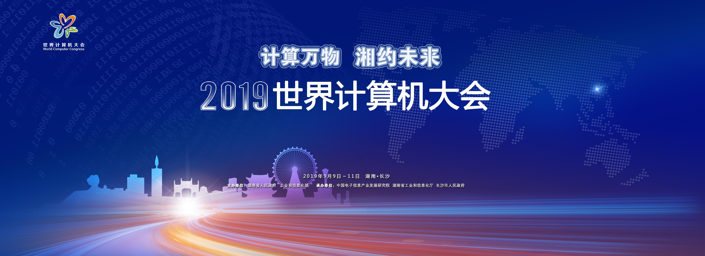 华声直播>>【创新湖南 融入世界】2019世界计算机大会开幕式暨主论坛