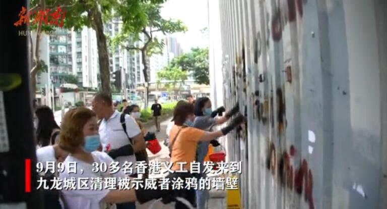 [湘视频·目击香港]香港义工自发清理示威涂鸦