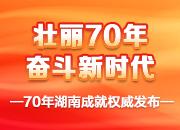 湖南省庆祝新中国成立70周年系列新闻发布会引发强烈反响