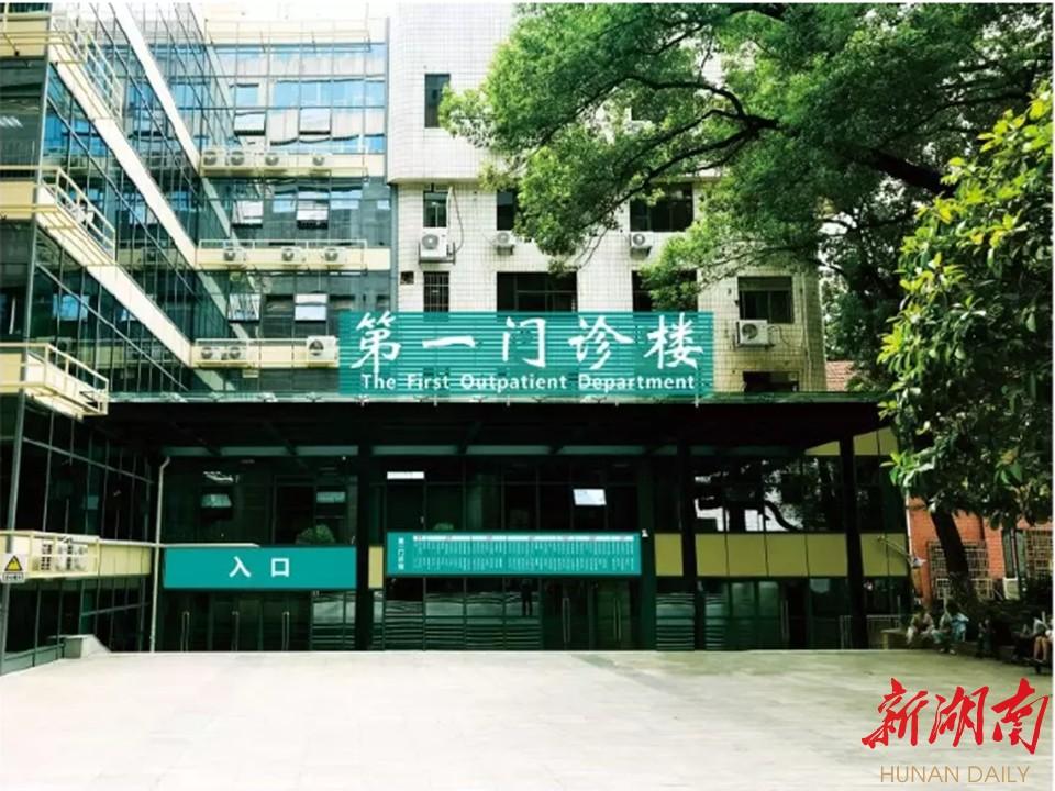 注意啦!9月16日起,湘雅二医院部分门诊搬迁