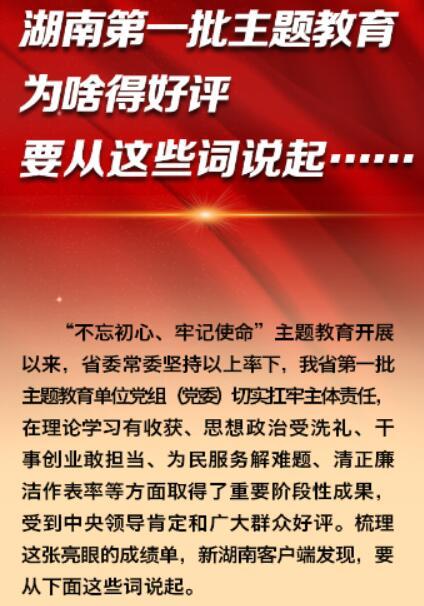 湖南第一批主题教育为啥得好评 要从这些词说起……