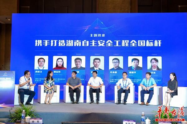 """【创新湖南 融入世界】聚焦""""PK生态"""" 共绘湖南信息安全产业蓝图"""
