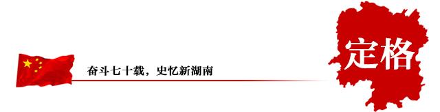 奋斗七十载 史忆新湖南丨1958·湖南首个人民公社试点:在探索社会主义建设道路中曲折前进