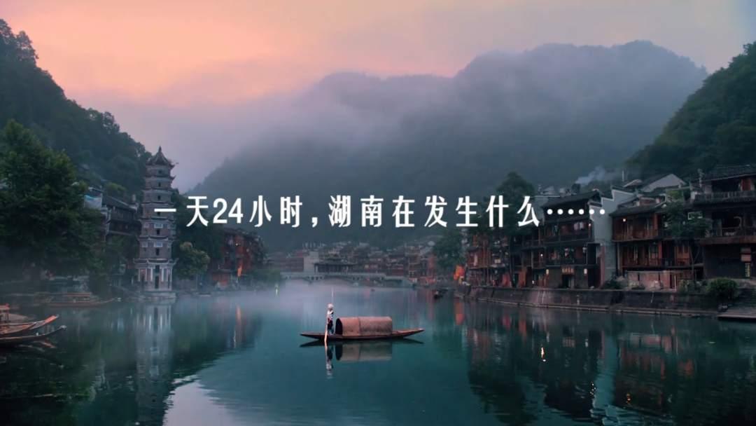 微视频   湖南24小时
