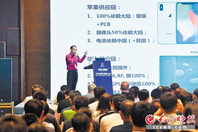 """2019世界计算机大会""""计算芯片:计算机'动力与源泉'""""主题论坛现场。均为长沙晚报全媒体记者 王志伟 摄"""