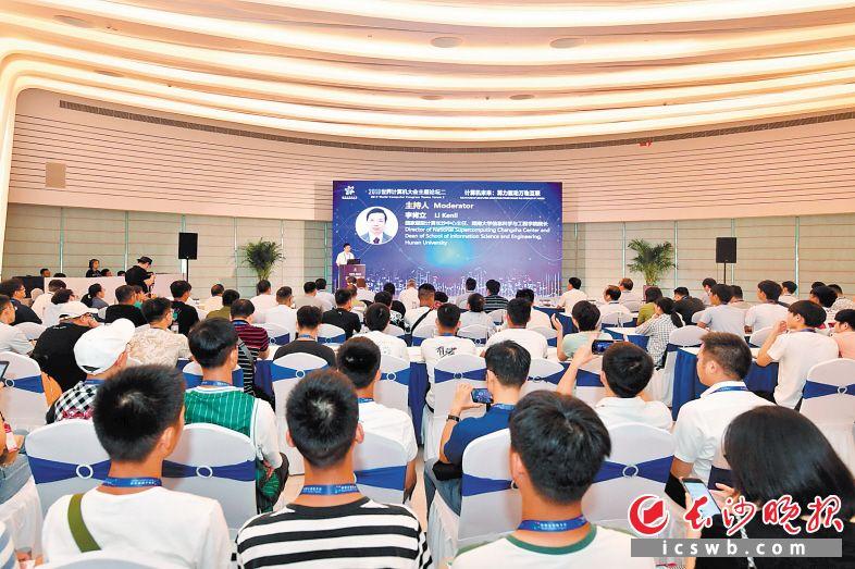 世界计算机大会主题论坛二——计算机未来:算力驱动万物互联。