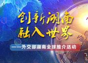 外交部湖南全球推介活动抢鲜看