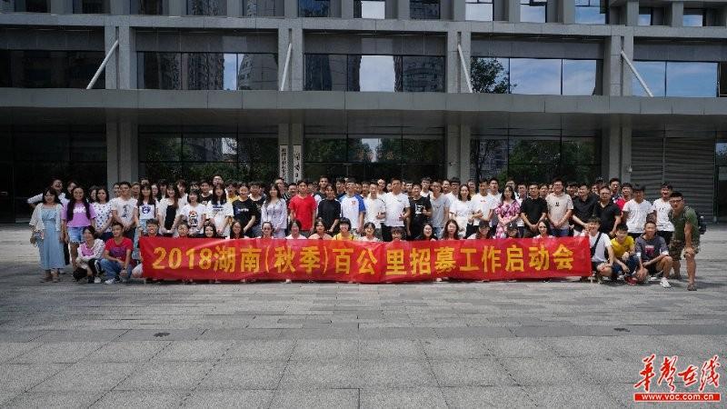 2018年湖南(秋季)百公里大幕将启