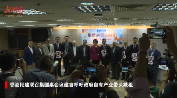 湘视频·目击香港丨香港民建联召集圆桌会议建言呼吁政府自有产业带头减租