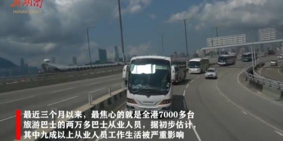[湘视频·目击香港]香港旅游巴士业务骤减 从业者呼吁尽快恢复社会稳定