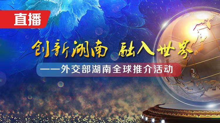 直播回放>>新时代的中国:创新湖南,融入世界