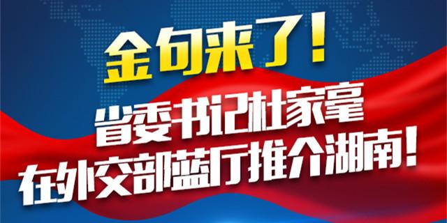 金句来了!省委书记杜家毫在外交部蓝厅推介湖南!